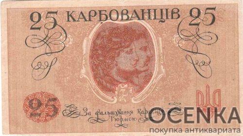 Банкнота 25 карбованцев 1918 года - 1