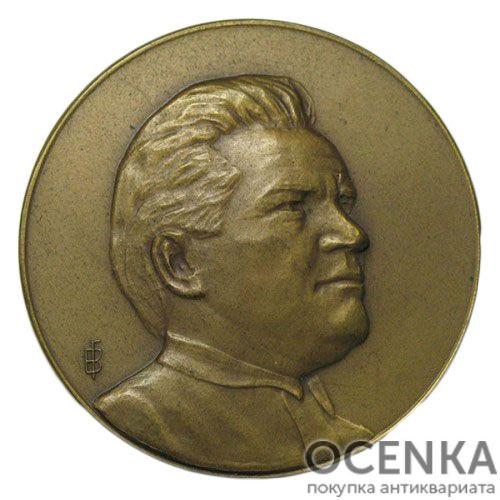 Памятная настольная медаль С.М.Киров