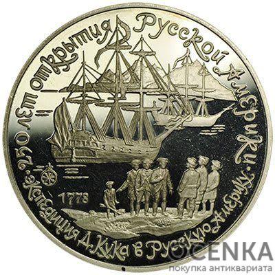 Серебряная монета 3 рубля 1990 года. экспедиция Д. Кука в Русскую Америку