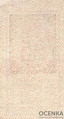 Банкнота (Марка) РСФСР 25 рублей 1922 года - 1
