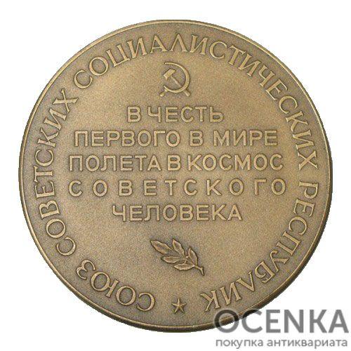 Памятная настольная медаль Ю.А.Гагарин. 12 апреля 1961 г. - 1