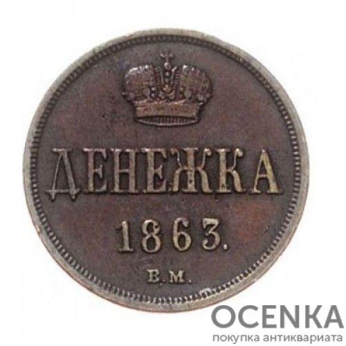 Медная монета Денежка Александра 2 - 2