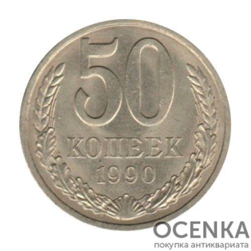 50 копеек 1990 года