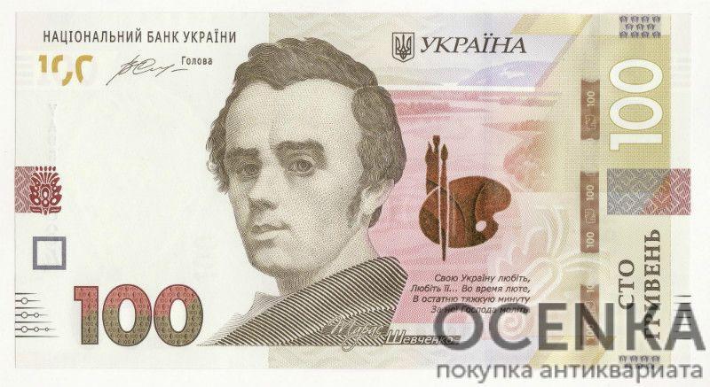 Банкнота 100 гривен 2014 года