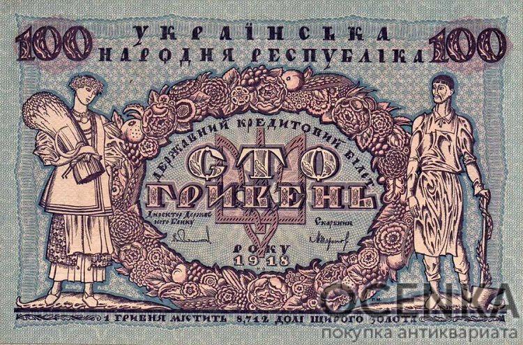Банкнота 100 гривен 1918 год