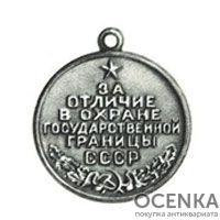 Медаль За отличие в охране государственной границы СССР - 1