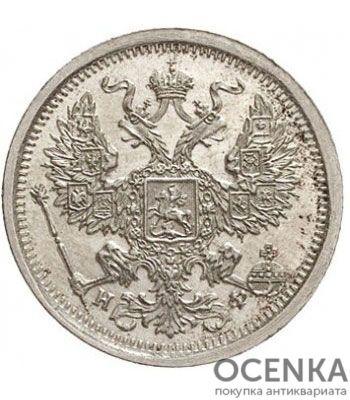 20 копеек 1881 года Александр 3 - 1