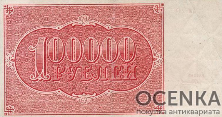Банкнота РСФСР 100000 рублей 1921 года - 1