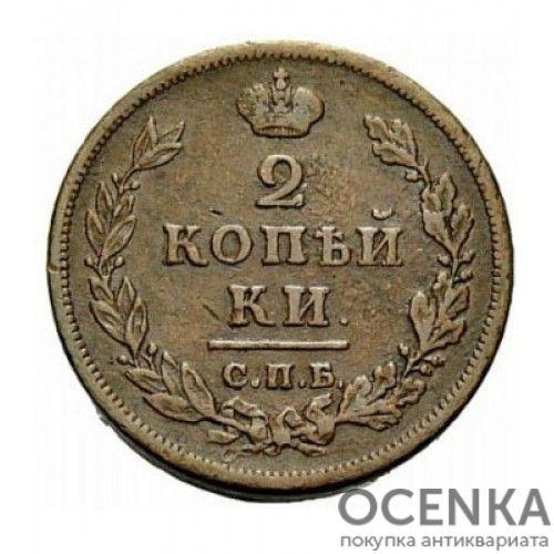 Медная монета 2 копейки Александра 1 - 2