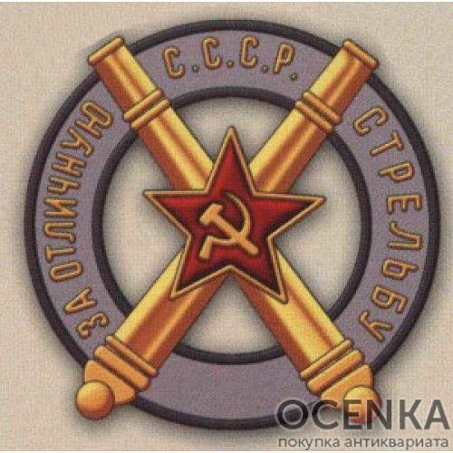 Нагрудный знак «За отличную стрельбу» для артиллеристов. 20-е гг.