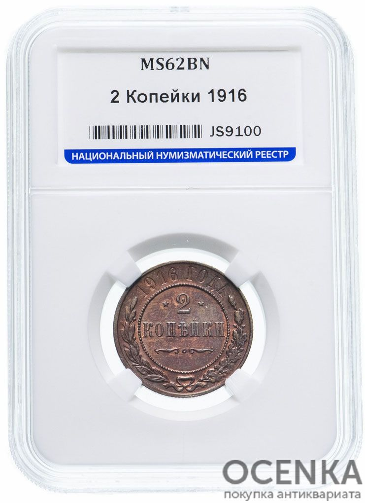 Медная монета 2 копейки Николая 2 в слабе