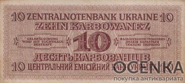 Банкнота 10 карбованцев 1942 года - 1