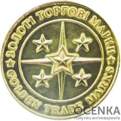 Медаль НБУ Золотые торговые марки — Бизнес-олимп 2001 год - 1