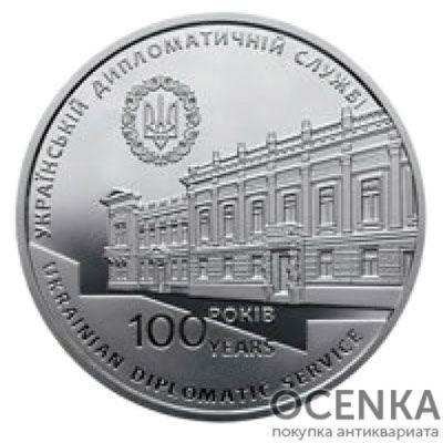 Медаль НБУ. 100 лет образования дипломатической службы Украины 2017 год - 1