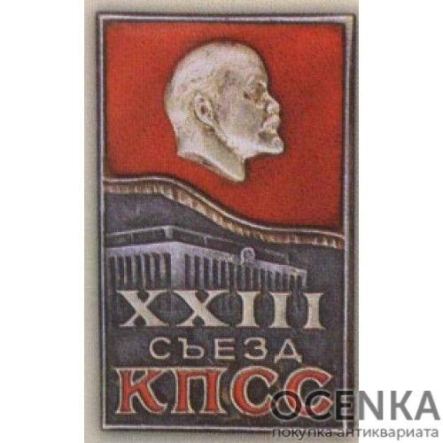 Знак (жетон) делегата XXIII съезда КПСС. 1966 г.