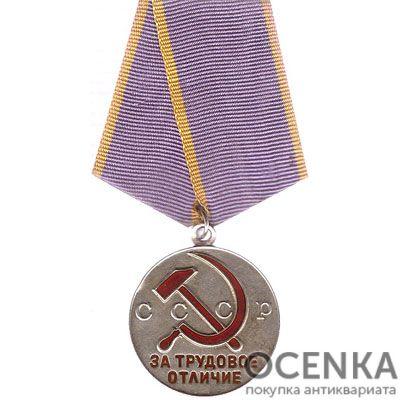 Медаль За трудовое отличие - 3