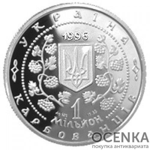 1 миллион карбованцев 1996 год Михаил Грушевский - 1