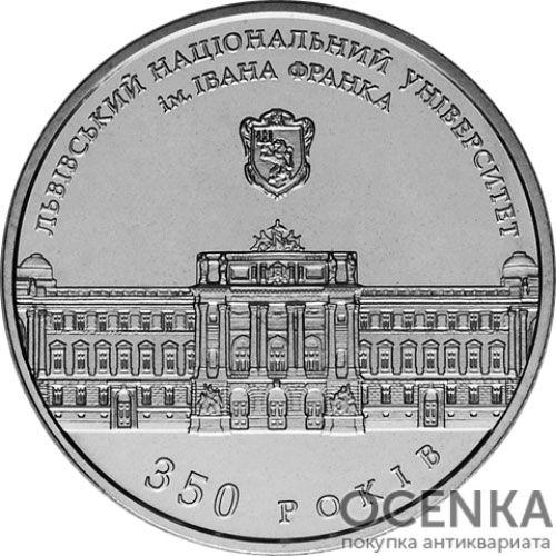 5 гривен 2011 год 350 лет Львовскому университету Франко
