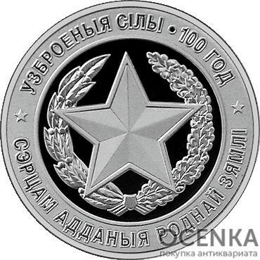 Серебряная монета 10 Рублей Белоруссии - 7