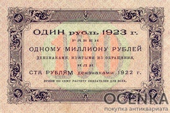 Банкнота РСФСР 100 рублей 1923 года (Первый выпуск) - 1