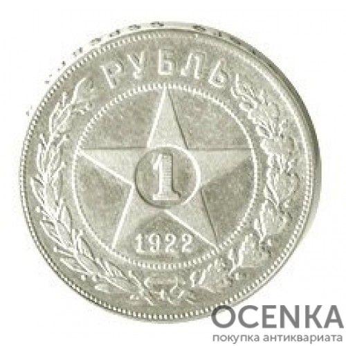 1 рубль 1922 года ПЛ