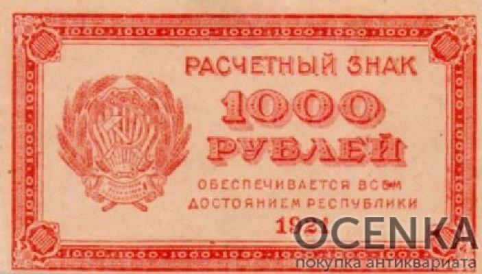 Банкнота РСФСР 1000 рублей 1921 года