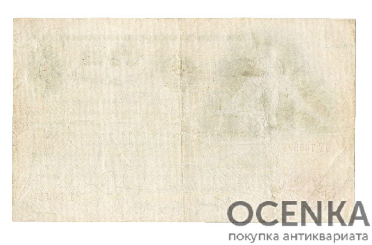 Банкнота 3 червонца 1923-1924 года - 1