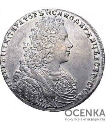 1 рубль 1728 года Петр 2 - 1