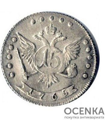 15 копеек 1765 года Екатерина 2