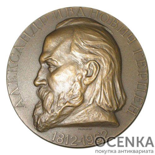 Памятная настольная медаль 150 лет со дня рождения А.И.Герцена