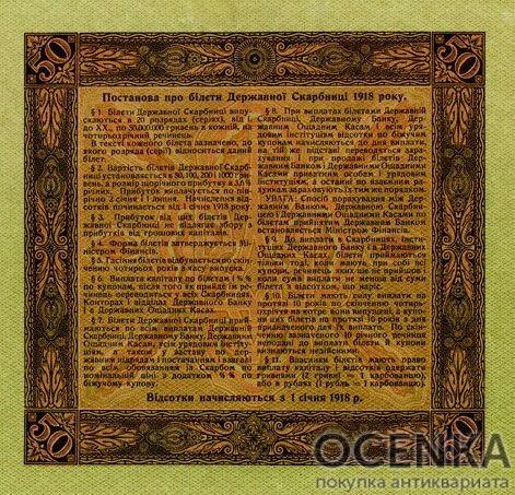 Банкнота 50 гривен 1918 года - 1
