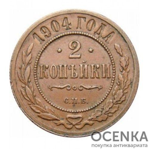 Медная монета 2 копейки Николая 2 - 2
