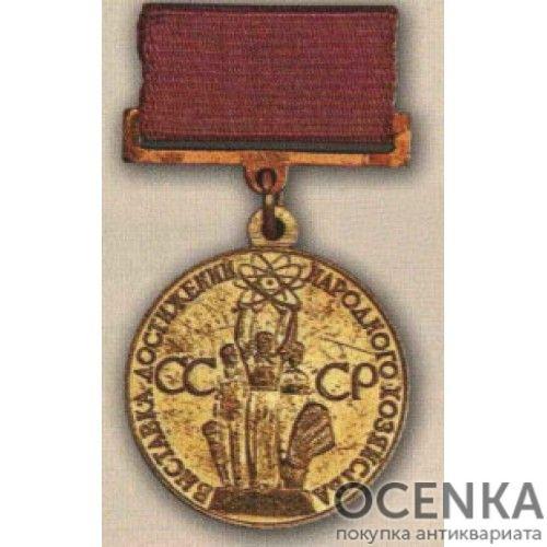 Золотая медаль ВДНХ. 1966 – 90 гг.