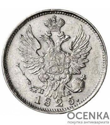 20 копеек 1825 года Александр 1 - 1