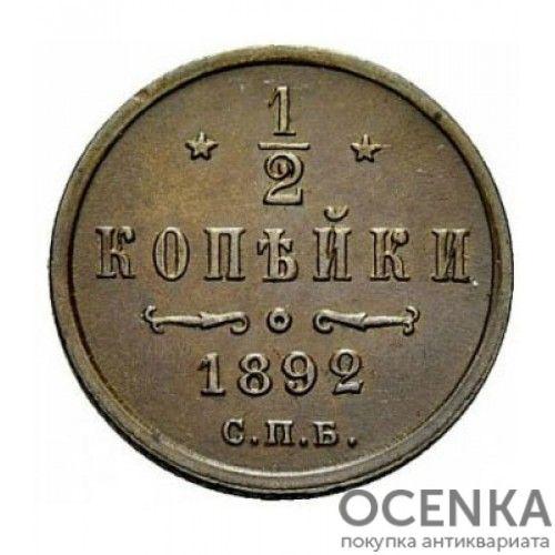 Медная монета 1/2 копейки Александра 3 - 3