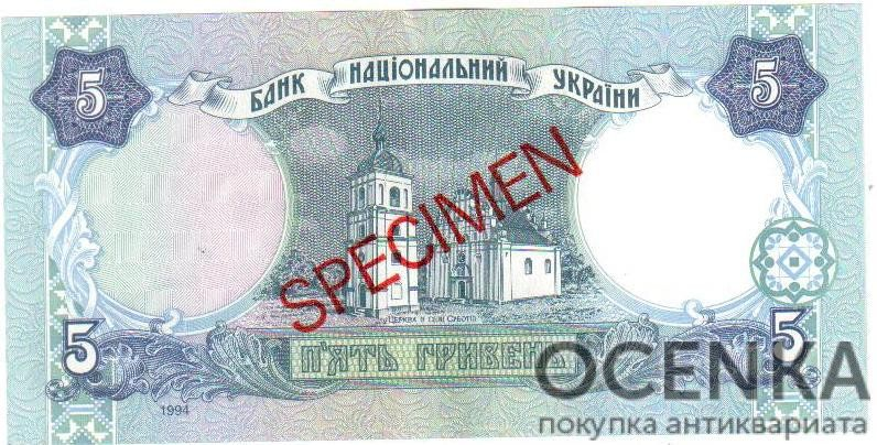 Банкнота 5 гривен 1994-2001 года SPECIMEN (образец) - 1