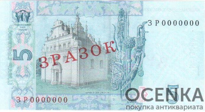Банкнота 5 гривен 2004-2015 года ЗРАЗОК (образец) - 1
