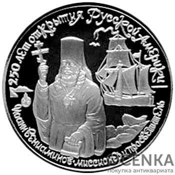 Платиновая монета 150 рублей 1991 года. Иоанн Вениаминов