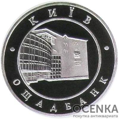 Медаль НБУ Государственный сберегательный банк Украины 2001-2014 год - 1