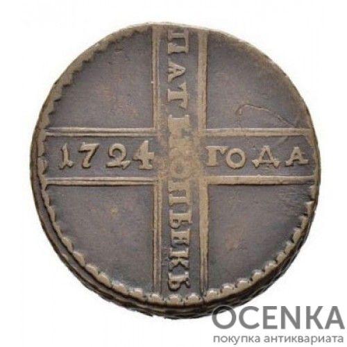 Медная монета 5 копеек Петра 1