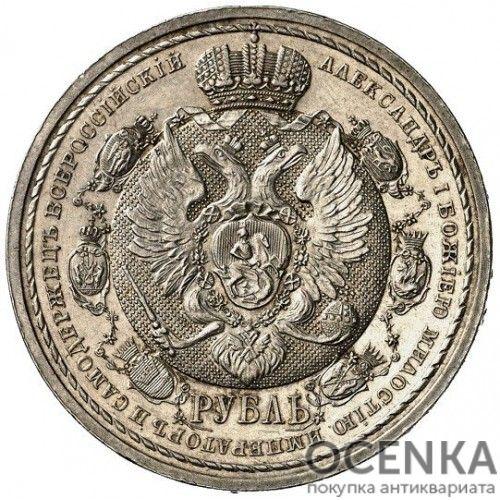 1 рубль 1912 года В память 100-летия отечественной войны 1812 г.