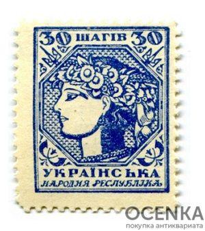 Банкнота 30 шагов 1918 года