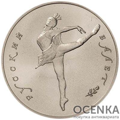 Палладиевая монета 10 рублей 1991 года. Русский балет