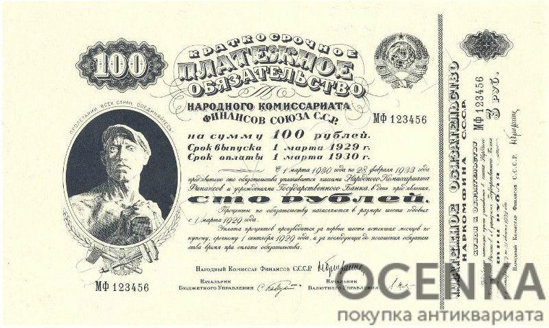 Банкнота 100 рублей 1928-1929 года