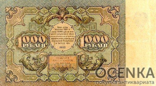 Банкнота РСФСР 1000 рублей 1922 года - 1