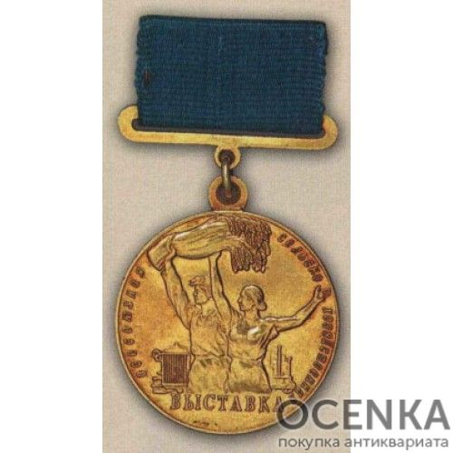 Большая золотая медаль ВСХВ. 1954 — 58 гг.