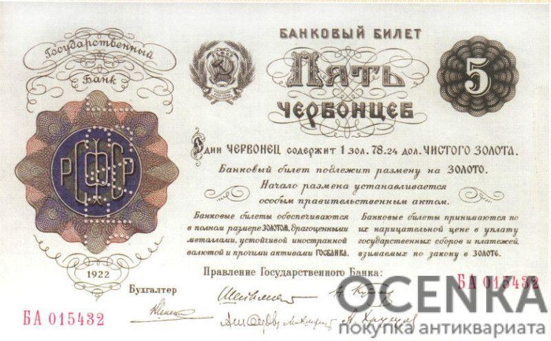 Банкнота РСФСР 5 червонцев 1922 года