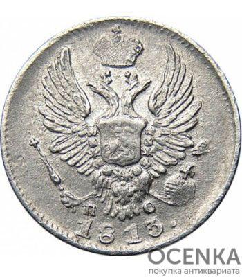 5 копеек 1813 года Александр 1 - 1