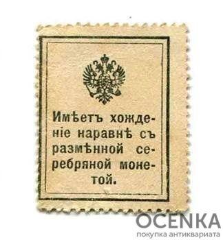 Банкнота (Марка) 10 копеек 1915-1917 года - 1