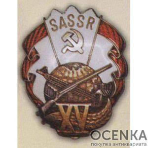 Памятный знак (жетон) «15 лет Якутской АССР». 1937 г.